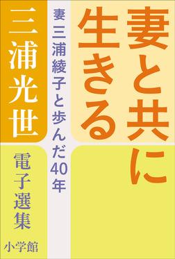 三浦光世 電子選集 妻と共に生きる ~妻・三浦綾子と歩んだ40年~-電子書籍