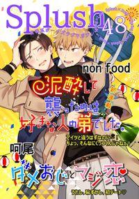 Splush vol.48 青春系ボーイズラブマガジン