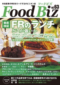 フードビズ63号-電子書籍