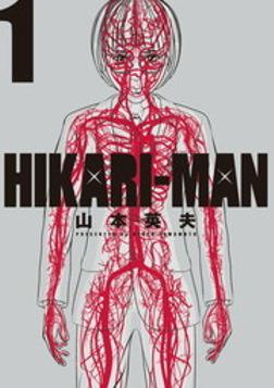 HIKARI-MAN(1)-電子書籍