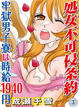 処女不可侵条約~牢獄男子寮は時給1940円~(3)-電子書籍