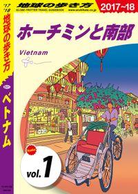 地球の歩き方_ベトナム