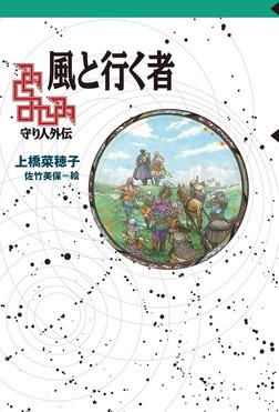 風と行く者-電子書籍