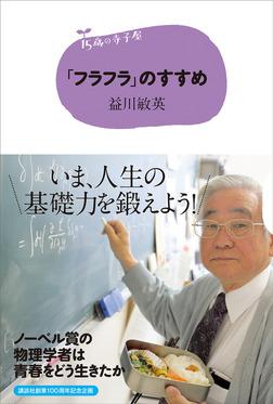 15歳の寺子屋 「フラフラ」のすすめ-電子書籍