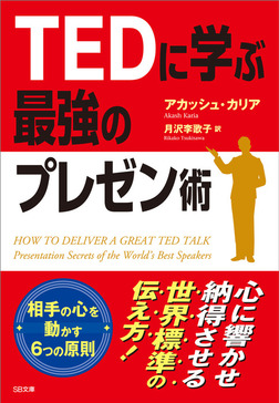 TEDに学ぶ最強のプレゼン術-電子書籍