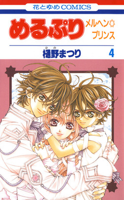 めるぷり メルヘン☆プリンス 4巻-電子書籍