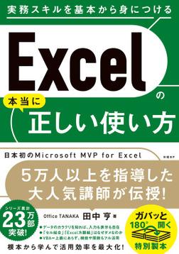 Excelの本当に正しい使い方-電子書籍