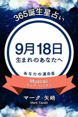 365誕生星占い~9月18日生まれのあなたへ~-電子書籍