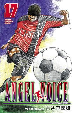 ANGEL VOICE 17-電子書籍