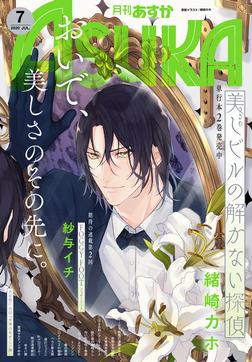 【電子版】月刊ASUKA 2020年7月号-電子書籍
