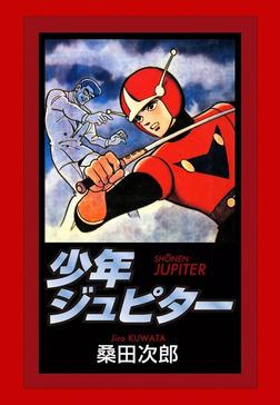少年ジュピター-電子書籍