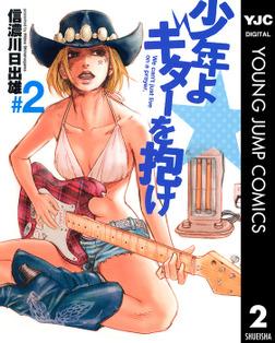 少年よギターを抱け 2-電子書籍