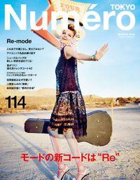 Numero TOKYO(ヌメロトウキョウ) 2018 年 03月号  [雑誌]