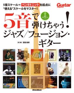 5音で弾けちゃう! ジャズ/フュージョン・ギター-電子書籍