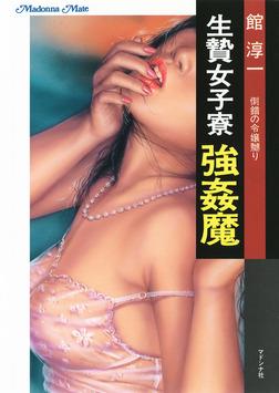 生贄女子寮 強姦魔-電子書籍