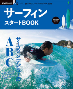 サーフィン スタートBOOK-電子書籍