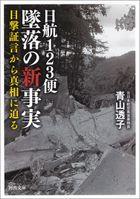 日航123便 墜落の新事実 目撃証言から真相に迫る