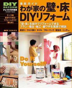 徹底ガイド わが家の壁・床DIYリフォーム-電子書籍