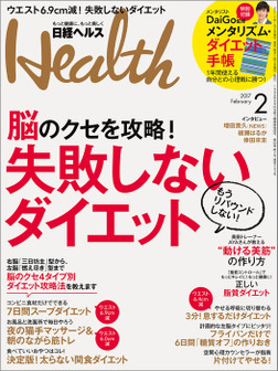 日経ヘルス 2017年 2月号 [雑誌]-電子書籍