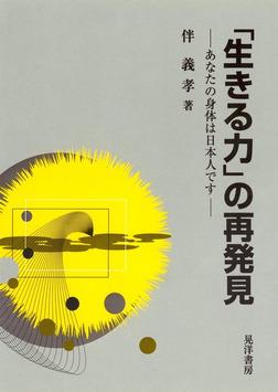 「生きる力」の再発見 : あなたの身体は日本人です-電子書籍