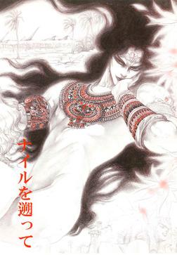 秘本・矢萩貴子コレクション 1~ナイルを遡って 奴隷篇-電子書籍