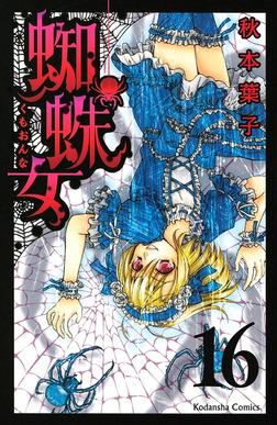 蜘蛛女 分冊版(16)-電子書籍