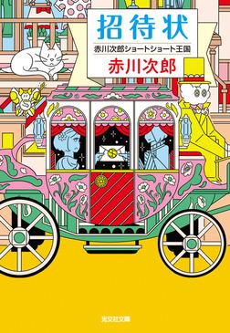 招待状~赤川次郎ショートショート王国~-電子書籍