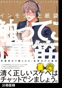 インモラルと紙袋【分冊版】(3)