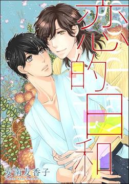 恋的日和(分冊版) 【第3話】-電子書籍