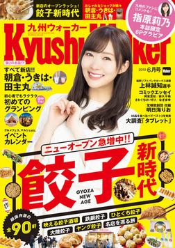 KyushuWalker九州ウォーカー2019年6月号-電子書籍