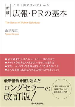 新版 広報・PRの基本 この1冊ですべてわかる-電子書籍