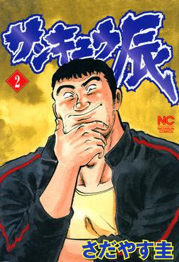 サンキュウ辰 2-電子書籍