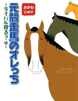 元競走馬のオレっち ~ライバル現る?編~-電子書籍