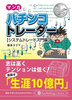 マンガ パチンコトレーダー 【システムトレード入門編】-電子書籍