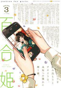 コミック百合姫 2021年3月号[雑誌]