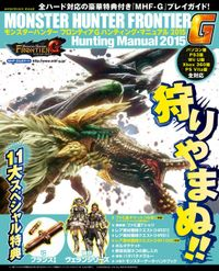 モンスターハンター フロンティアG ハンティング・マニュアル2015【イベントコード付き】