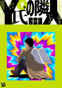 Y氏の隣人 完全版 9巻-電子書籍