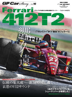 GP Car Story Vol.16-電子書籍