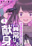 【フルカラー】ガチ恋SNSおじさんの異常なる献身(COMICゴイチ)