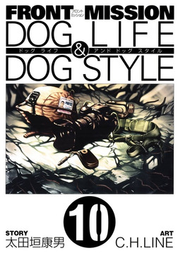 FRONT MISSION DOG LIFE & DOG STYLE 10巻-電子書籍