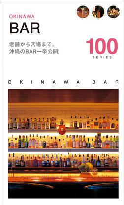 BAR100-電子書籍
