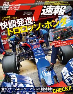 F1速報 2018 NEWマシン情報号-電子書籍