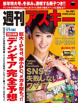 週刊アスキー 2014年 1/7・14合併号-電子書籍
