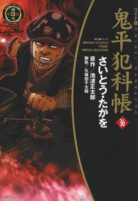 鬼平犯科帳 36巻