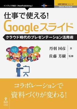 仕事で使える!Googleスライド クラウド時代のプレゼンテーション活用術-電子書籍