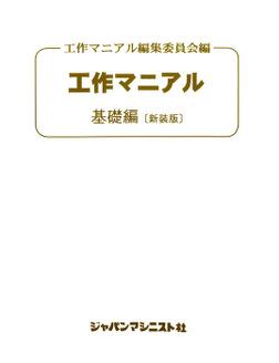 工作マニアル 基礎編〔新装版〕-電子書籍