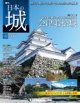日本の城 改訂版 第143号