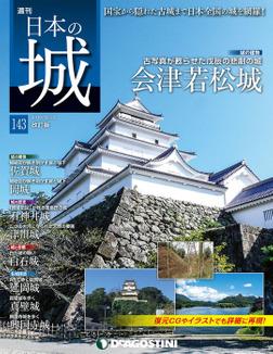 日本の城 改訂版 第143号-電子書籍