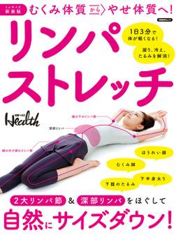 【ミニサイズ新装版】むくみ体質からやせ体質へ!リンパストレッチ-電子書籍