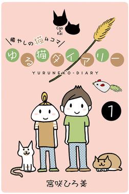 ゆる猫ダイアリー 1-電子書籍